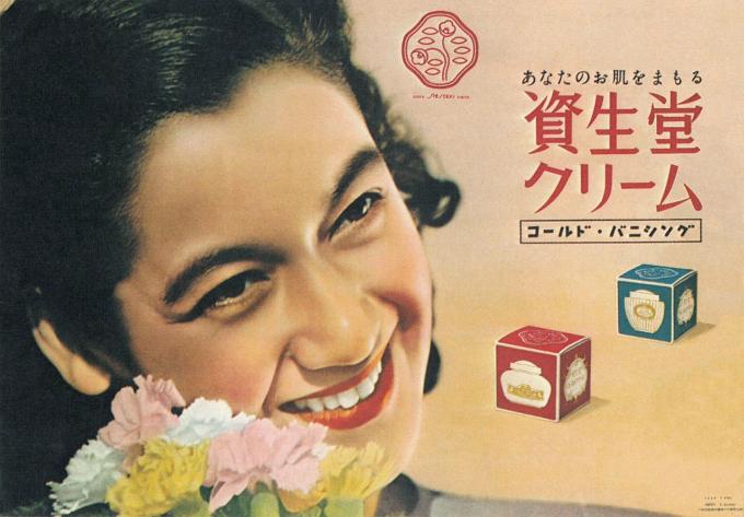 Setsuko Hara imagen comercial